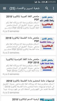 شهادة البكالوريا 2018 جميع الشعب screenshot 6