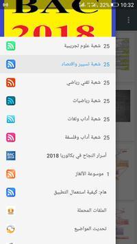 شهادة البكالوريا 2018 جميع الشعب screenshot 8