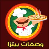 وصفات بيتزا icon