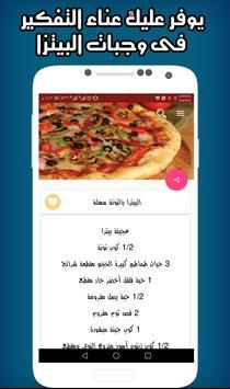 وصفات بيتزا screenshot 7