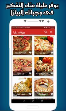 وصفات بيتزا screenshot 1