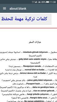 الدليل الشامل للسائح إلى تركيا 2018 apk screenshot