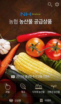 농협 농산물 공급 상품 poster