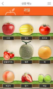농협 농산물 공급 상품 apk screenshot
