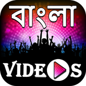 Bangla Video Songs icon