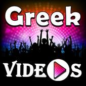 Greek Music & Songs Video 2018 : Top Greek Movies icon