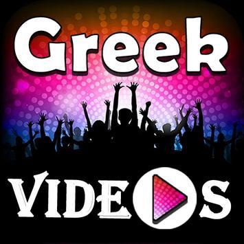 Greek Music & Songs Video 2018 : Top Greek Movies poster
