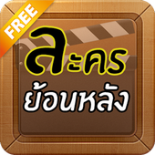 ละครไทย ออนไลน์ icon