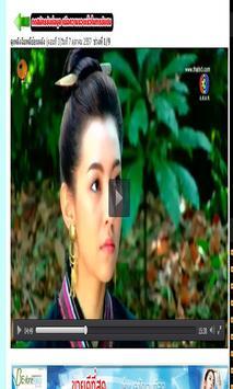 ละครไทย ออนไลน์ screenshot 1