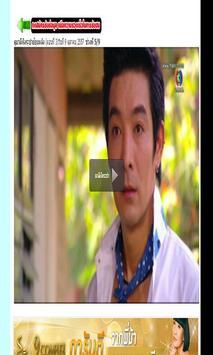 ละครไทย ออนไลน์ screenshot 2