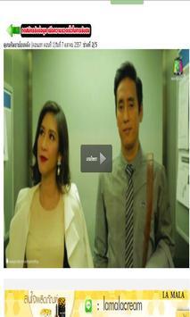 ละครไทย ออนไลน์ screenshot 3