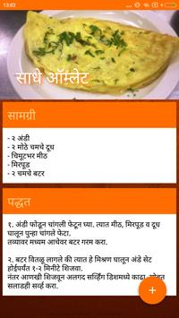 Marathi non veg recipes apk download free books reference app marathi non veg recipes apk screenshot forumfinder Image collections