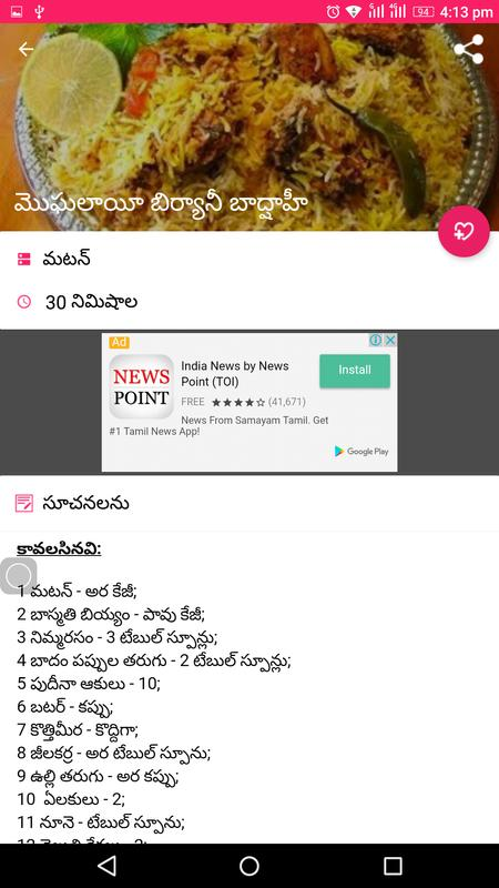 Non veg recipes telugu apk download free food drink app for non veg recipes telugu apk screenshot forumfinder Image collections