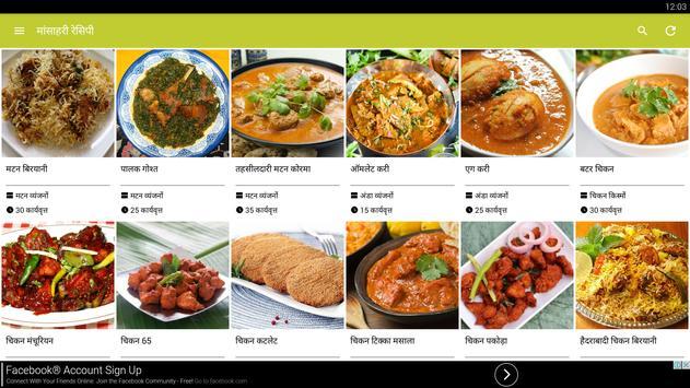 All Non Veg Recipes in Hindi poster