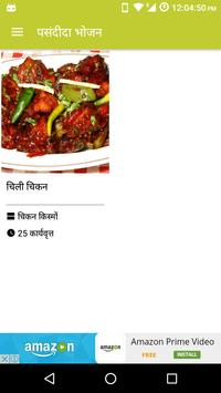 All Non Veg Recipes in Hindi apk screenshot