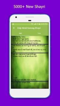 2017-18 ke Hindi Non-veg shayri 2 apk screenshot