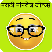 2017 ke Marathi Non veg Jokes icon