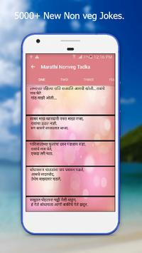 2017 ke Marathi Non veg Jokes screenshot 1