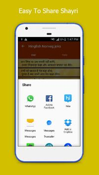 2017 ki Hindi Non-Veg Shayri apk screenshot