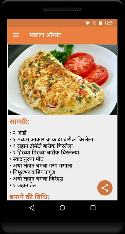 Non veg recipes in marathi for android apk download non veg recipes in marathi captura de pantalla 3 forumfinder Choice Image