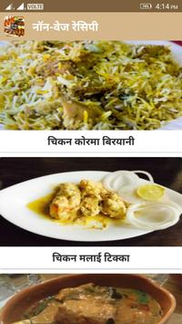 Non veg recipe in hindi for android apk download non veg recipe in hindi poster forumfinder Images