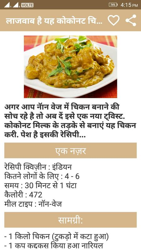 Non veg recipe in hindi for android apk download non veg recipe in hindi captura de pantalla 2 forumfinder Image collections
