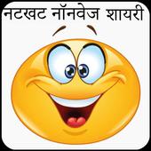 2017 Only Hindi Nonveg Shayri icon