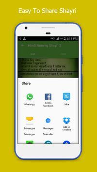 2017 Only Hindi Nonveg Shayri apk screenshot
