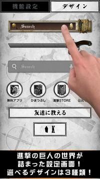 進撃の巨人-(リヴァイ) 検索ウィジェット【公式】 apk screenshot