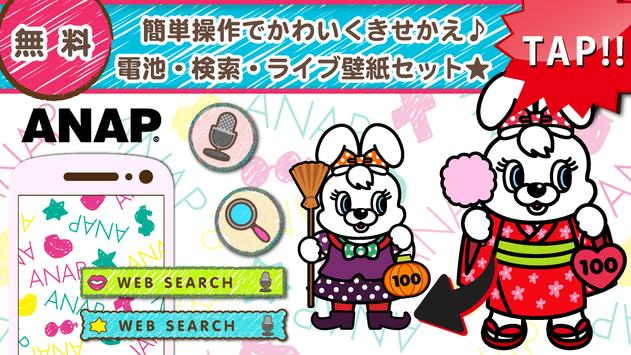 ANAP Battery-LWP&Search set poster