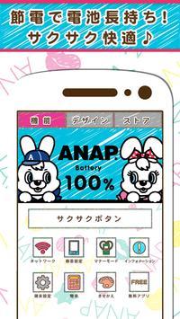 ANAP Battery-LWP&Search set screenshot 1
