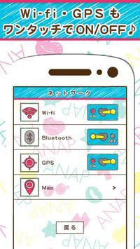 ANAP Battery-LWP&Search set screenshot 4