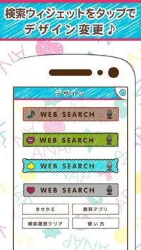 ANAP Battery-LWP&Search set screenshot 5
