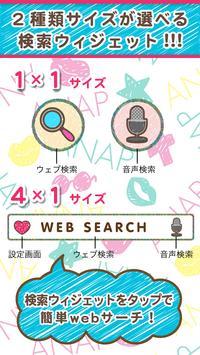 ANAP Battery-LWP&Search set screenshot 6