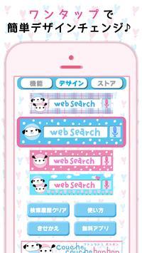 Cute Dog Search-Free apk screenshot