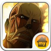 進撃の巨人 Attack on TitanTheme【公式】 icon