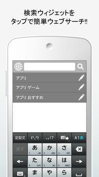 シンプルなカラフル簡単検索ウィジェット-24色-無料 screenshot 2