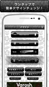 Varosh Search-Cool Custom Free apk screenshot
