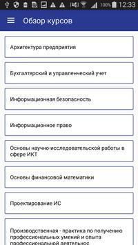 Мой МГТУ им. Г. И. Носова screenshot 3