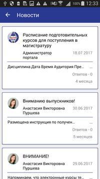 Мой МГТУ им. Г. И. Носова screenshot 2
