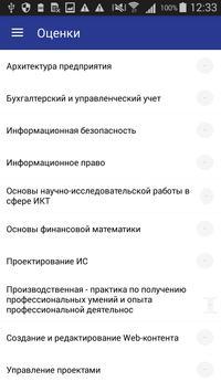 Мой МГТУ им. Г. И. Носова screenshot 4