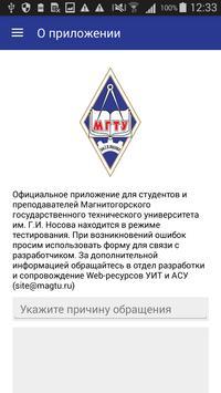 Мой МГТУ им. Г. И. Носова screenshot 6