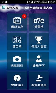 富邦人壽105年業務表揚大會 apk screenshot