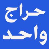 حراج 1 icon