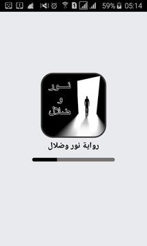 رواية  نور وظلال كاملة (روايات جديدة) poster