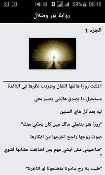 رواية  نور وظلال كاملة (روايات جديدة) apk screenshot