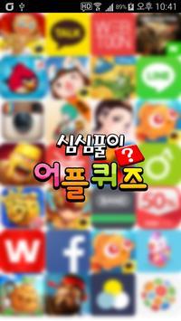 심심풀이 어플퀴즈 poster