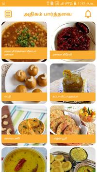 North indian food recipes ideas in tamil apk download free food north indian food recipes ideas in tamil apk screenshot forumfinder Gallery