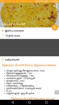 North indian food recipes ideas in tamil apk download free food north indian food recipes ideas in tamil apk screenshot forumfinder