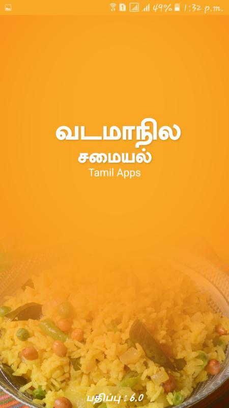 indian food recipes in tamil pdf